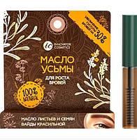 Innovator Cosmetics Масло усьмы для роста бровей в удобной упаковке, 4 мл