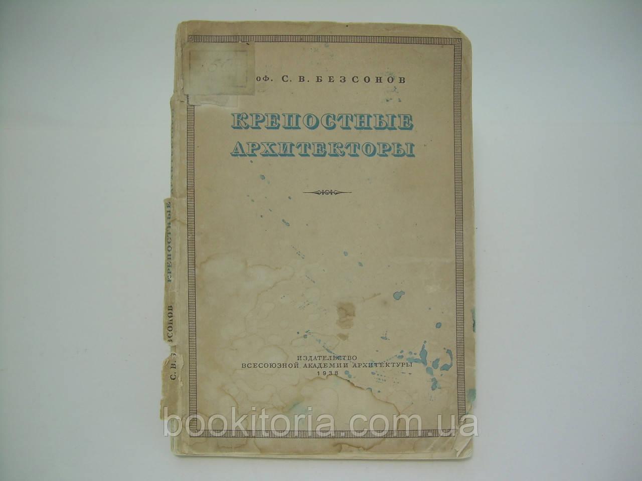 Безсонов С.В. Крепостные архитекторы (б/у).