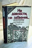 """Книга: """"Ни давности, ни забвения... По материалам Нюрнбергского процесса"""""""