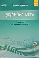 ЗНО 2021 Українська мова (2 частина для технічних спеціальностей), Авраменко О.