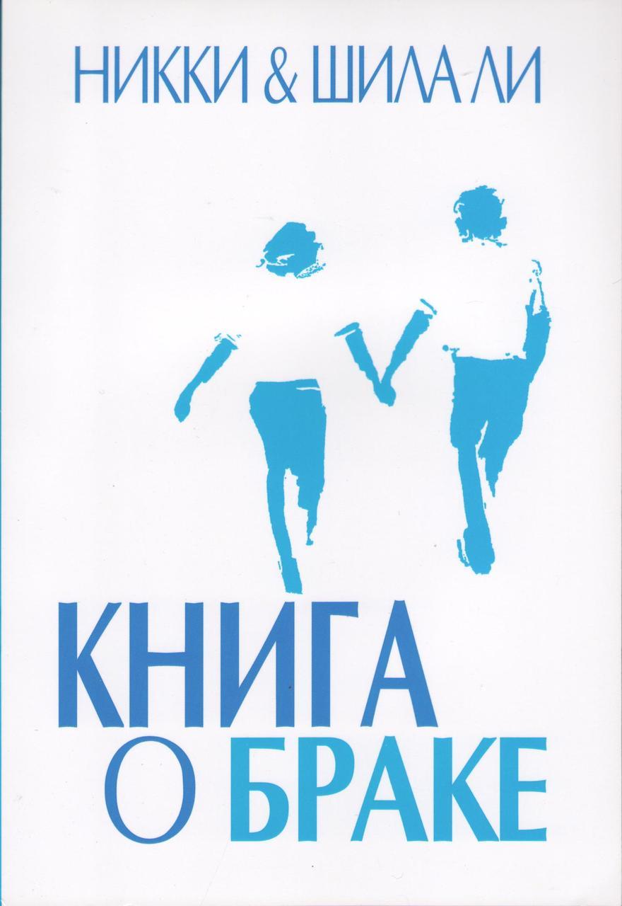 Книга о браке