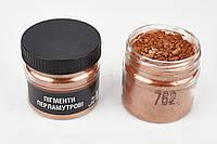 Пигмент перламутровый Медь 762 (10-60 μm). Для мыла, маникюра, декора, смолы,бетона. 70 мл