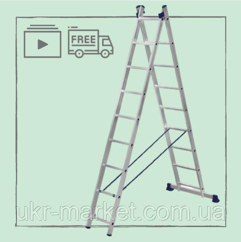 Лестница алюминиевая двухсекционная универсальная 2 х 9 ступеней