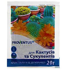 Удобрение Proventus для кактусов и суккулентов 20 г