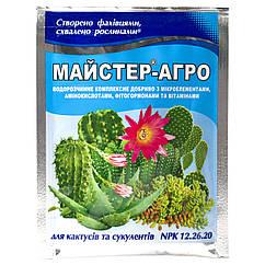 Удобрение Мастер-агро для кактусов и суккулентов 12.26.20+MgO 25 г