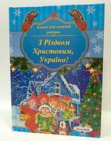 З Різдвом Христовим Україно