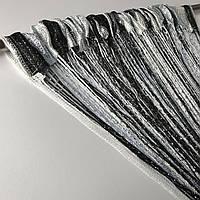 Шторы нити радуга дождь с люрексом 300x280 cm Серо-черно-белые (Ki-203)