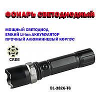 Фонарь светодиодный тактический 50000W BL-3826