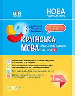 Українська мова 1 кл Конспекти уроків у 2-х ч. Ч.2 (Вашуленко)
