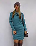 Женское трикотажное платье теплое зимнее ЛЮКС-качество приталенное бирюзовое со снудом практичное и стильное