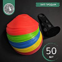 Фішки для розмітки поля на пластиковій підставці, 50 шт., d-20см. (З-4347)