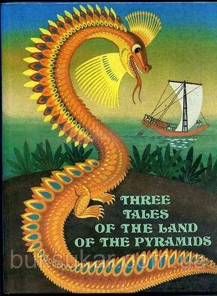 Three Tales of the Land of the Pyramids. Три сказки страны пирамид На английском языке.