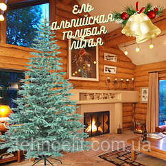 Елка литая голубая искусственная на новый год Альпийская