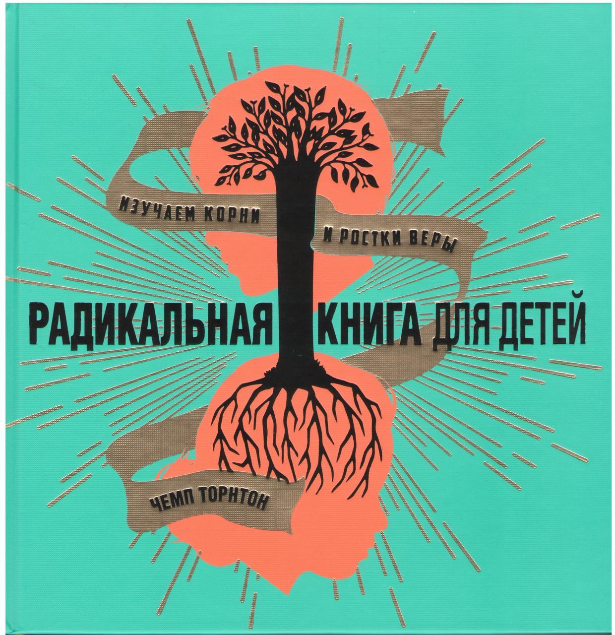Радикальная книга для детей. Изучаем корни и ростки веры