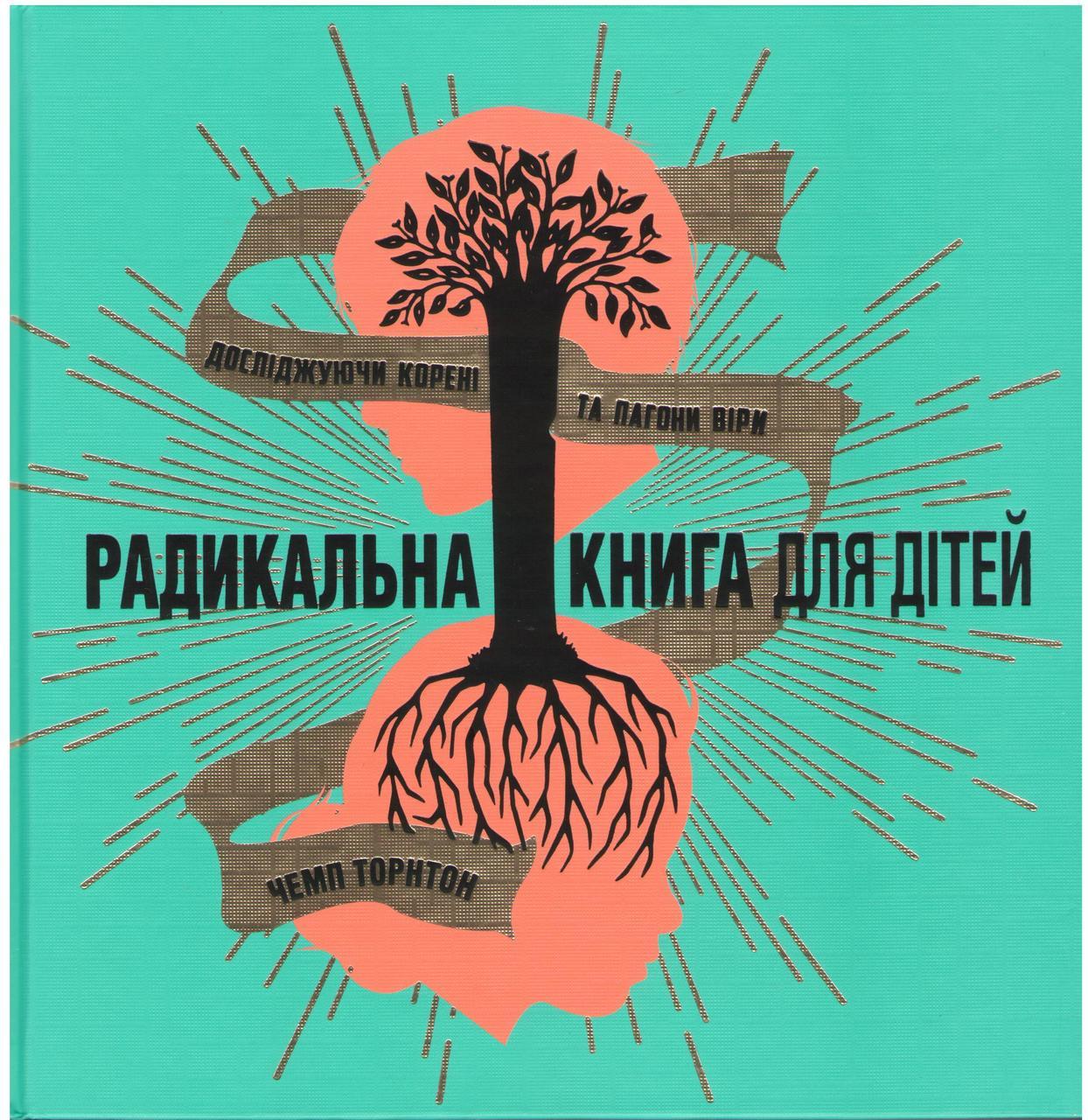 Радикальна книга для дітей. Досліджуючи корені та пагони віри
