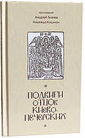 Подвиги отцов Киево-Печерских (А.Ткачев)