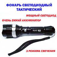 Фонарь светодиодный тактический Police 30000W, BL-8372A