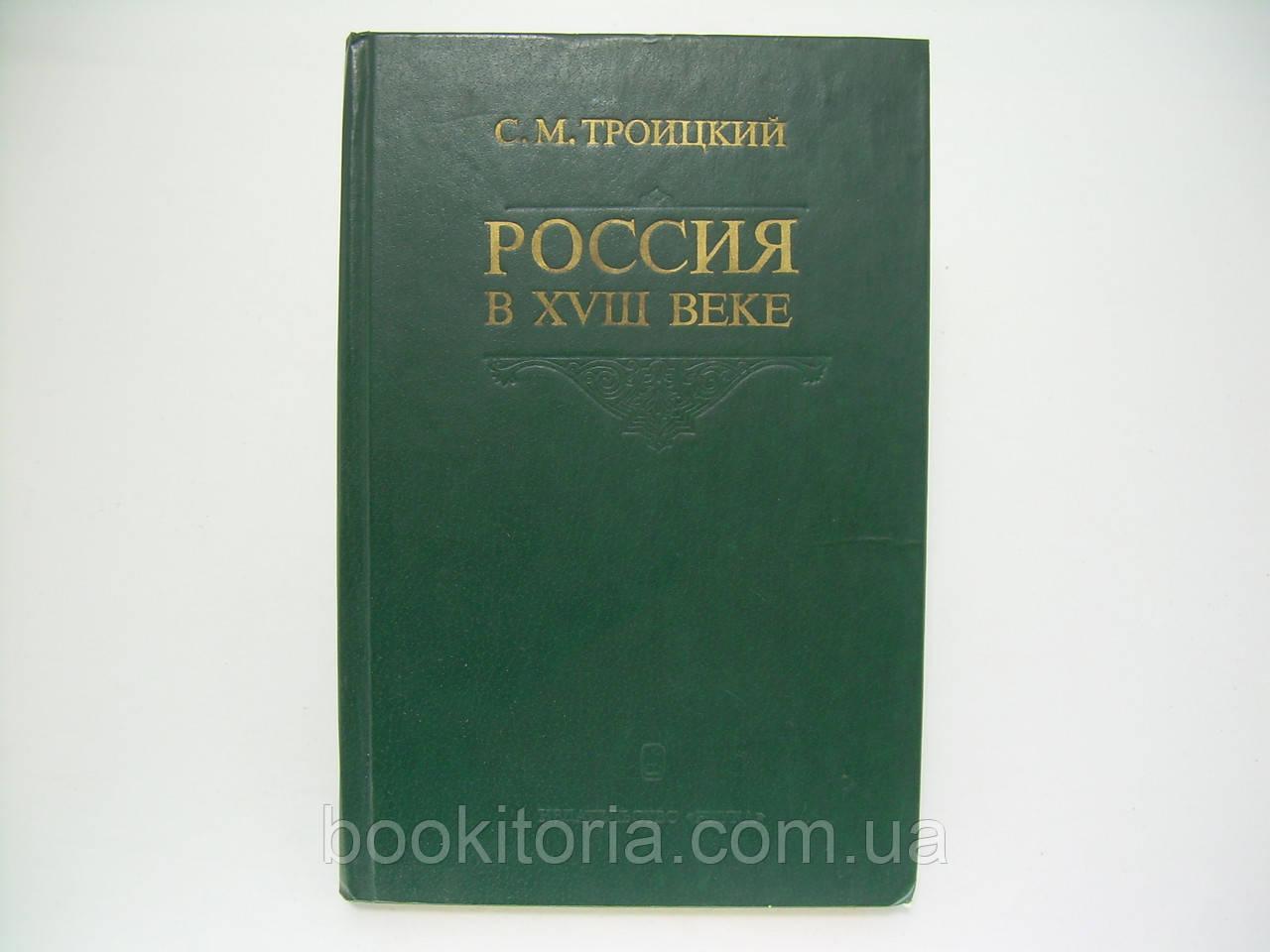Троицкий С.М. Россия в XVIII веке (б/у).