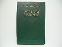 Троицкий С.М. Россия в XVIII веке (б/у)., фото 1