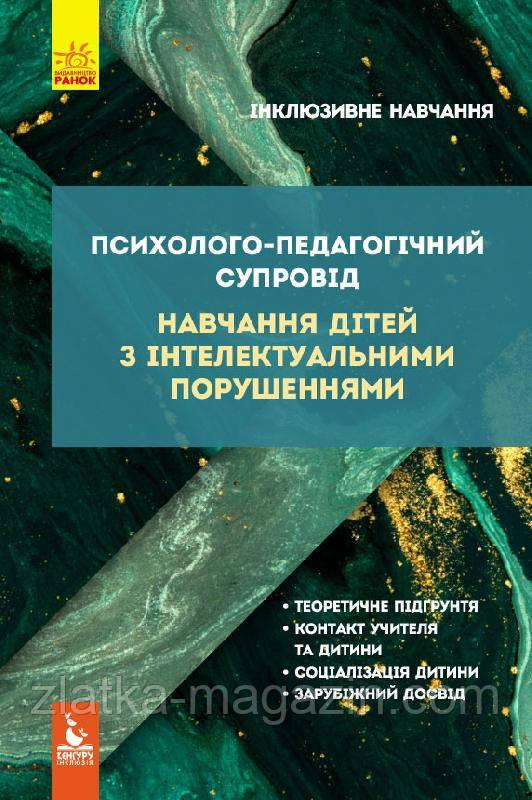 Чеботарьова О.В. Психолого-педагогічний супровід навчання дітей з інтелектуальними порушеннями