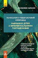 Чеботарьова О.В. Психолого-педагогічний супровід навчання дітей з інтелектуальними порушеннями, фото 1