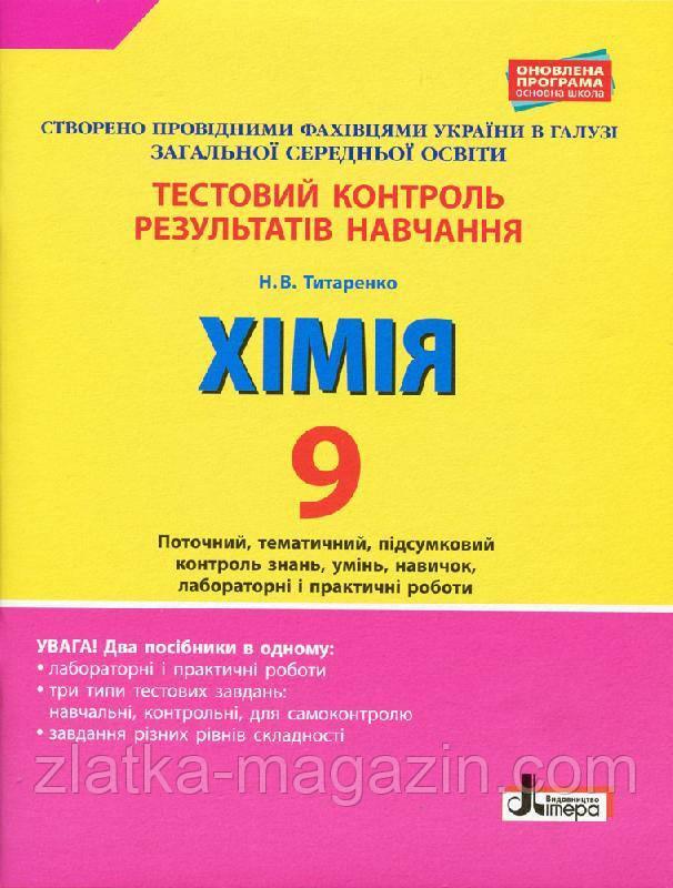 Титаренко Н.В. Тестовий контроль результатів навчання. Хімія. 9 клас + Тематичний контроль і практичні роботи