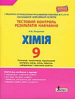 Титаренко Н.В. Тестовий контроль результатів навчання. Хімія. 9 клас + Тематичний контроль і практичні роботи, фото 1