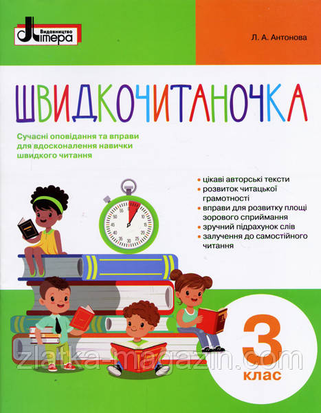Антонова Л.А. Швидкочитаночка. 3 клас