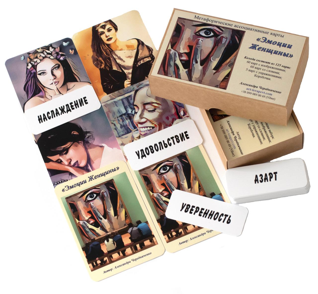 «Емоції Жінки» метафоричні карти (Олександра Чередниченка)