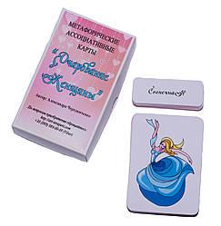 «Чарівність Жінки» метафоричні карти (Олександра Чередниченка)