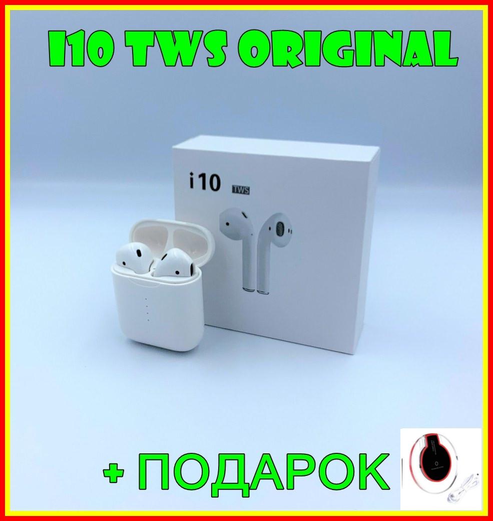 Бездротові навушники i10 TWS Оригінал mini аирподс блютус в стилі аерпоц + Бездротова зарядка в ПОДАРУНОК