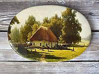 """Подставка под горячее овальная """"Село""""., фото 1"""