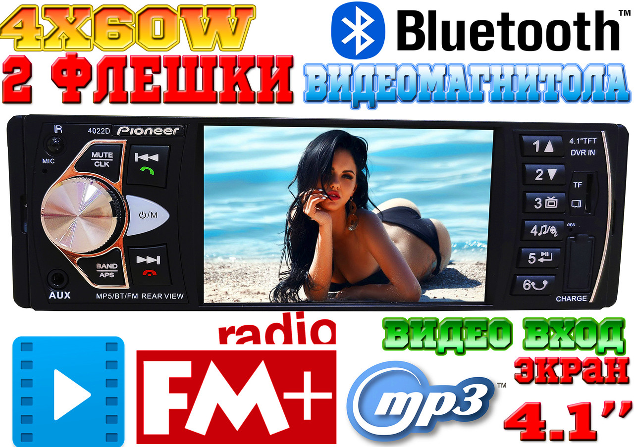 Видео автомагнитола Pioneer 4022D! 2 флешки, Bluetooth, 240W, FM, AUX, КОРЕЯ MP5 + ПУЛЬТ НА РУЛЬ