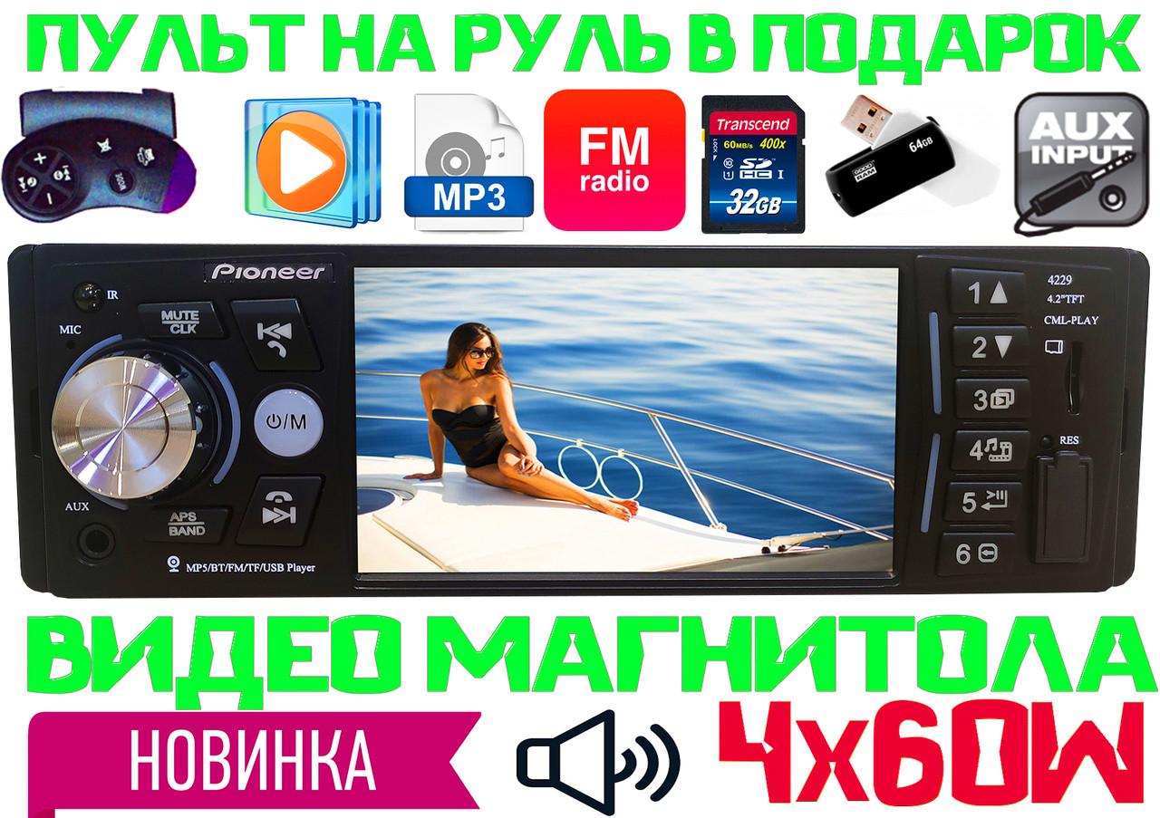 Видео автомагнитола Pioneer 4229! 2 флешки, Bluetooth, 240W, FM, AUX, КОРЕЯ MP5 + ПУЛЬТ НА РУЛЬ