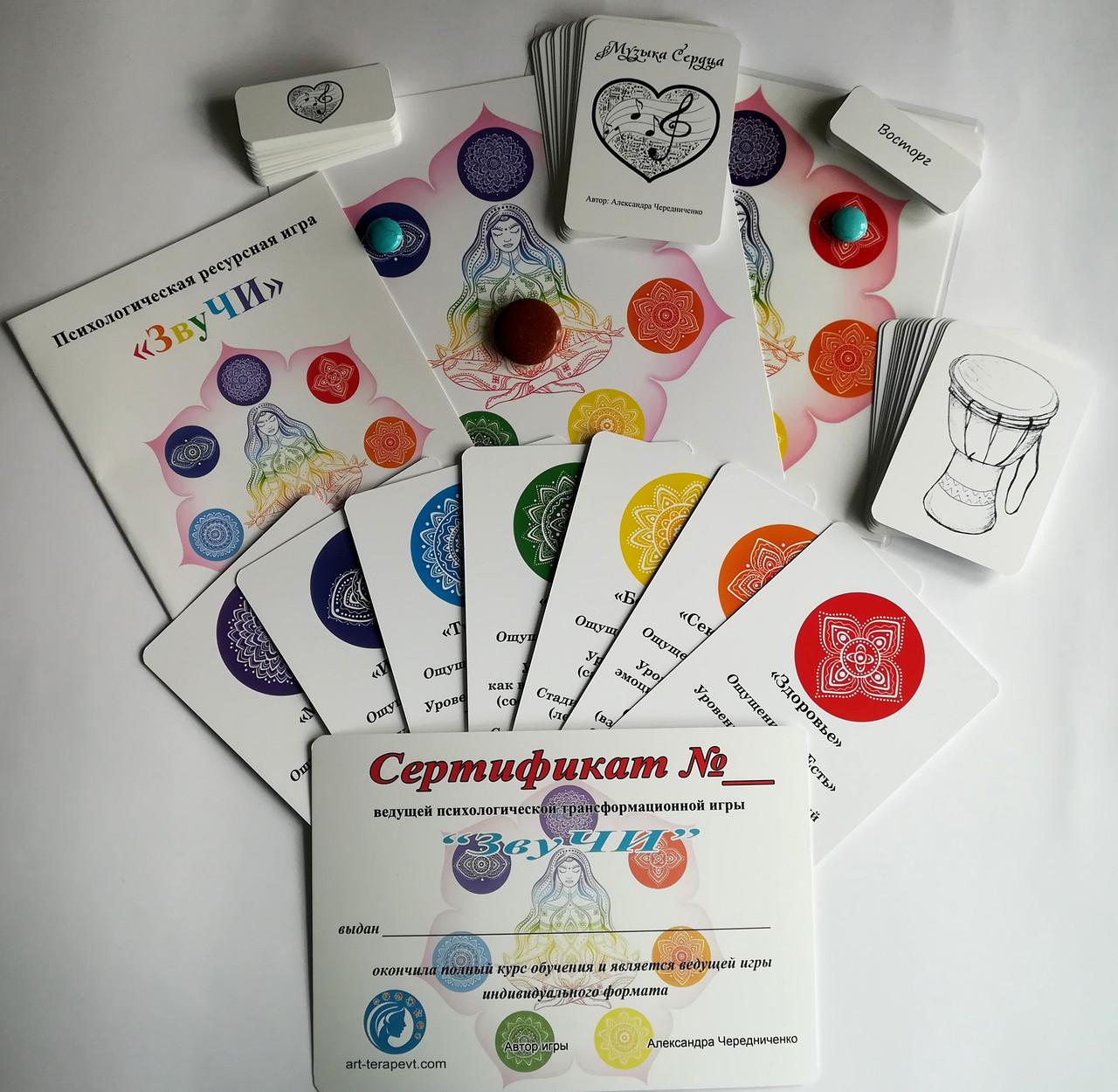 «ЗвуЧИ - мини» психологическая ресурсная игра. Комплект игры + обучение. Автор Александра Чередниченко