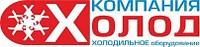 "ООО ""КОМПАНИЯ ХОЛОД"""