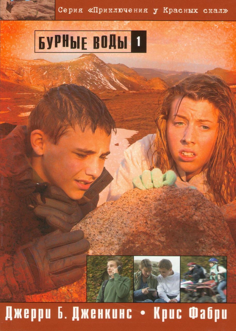 Бурные воды. Книга 1