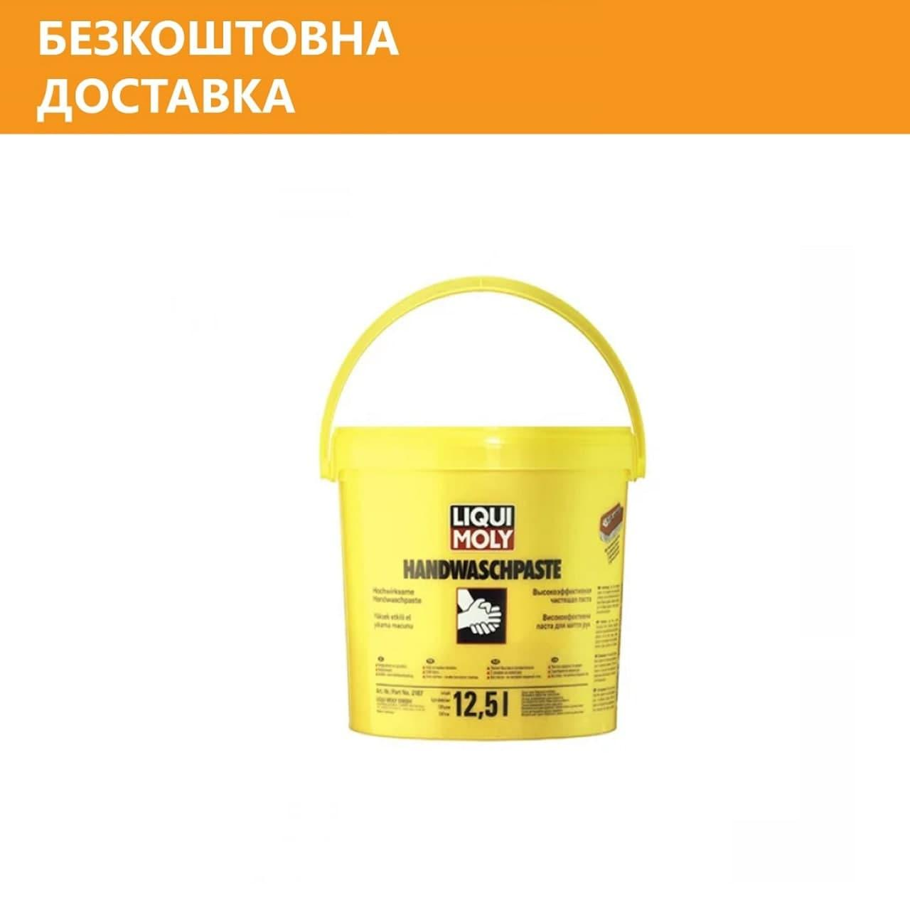 Паста для очистки рук - HANDWASCHPASTE   12.5 л.