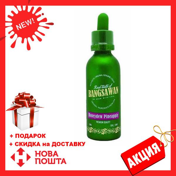Жидкость для электронных сигарет со швейцарским фармацевтическим никотином Bansawan Honeydew Pineapple 65ml