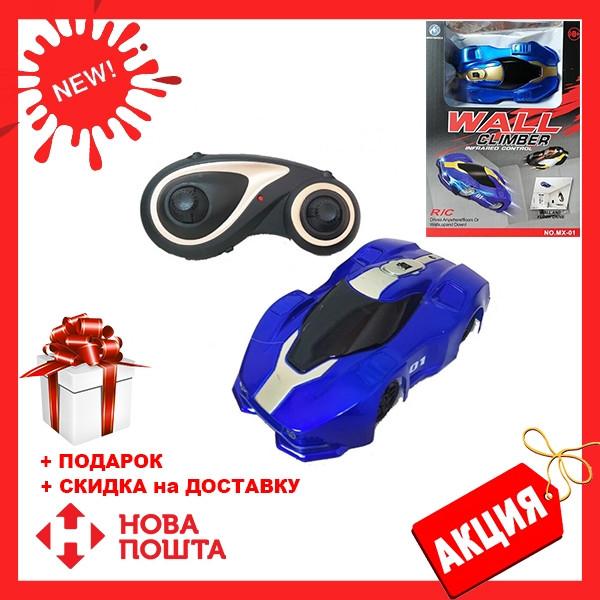 Антигравитационная машинка Climber CAR MX-01 синяя | радиоуправляемая машинка с пультом ДУ ездит по стенам