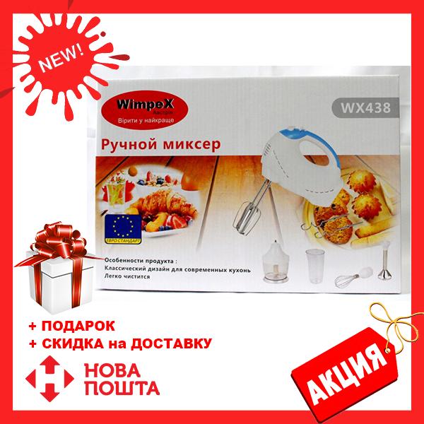 Ручной кухонный миксер WimpeX WX-438 с чашей | ручной мини кухонный комбайн