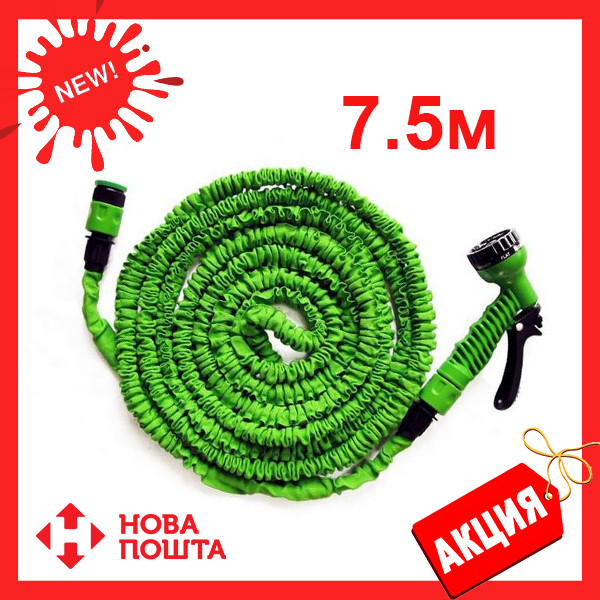 Шланг садовый поливочный X-hose 7.5 метров м ЗЕЛЕНЫЙ