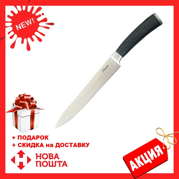 Нож универсальный Maestro MR-1461 8″ | нож общего назначения Маэстро | ножи кухонные Маестро