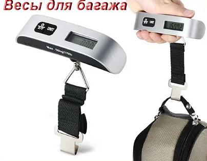 Электронные весы ACS S 004 50 кг кантер для багажа