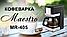 Кофеварка капельная Maestro MR-405   кофемашина Маэстро, Маестро (800 Вт, на 4-6 чашек), фото 3