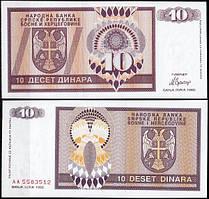 Босния и Герцеговина 10 динар 1992 UNC