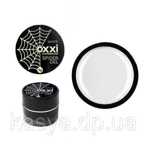 Гель-біла павутинка / Oxxi Spider white gel, 5г