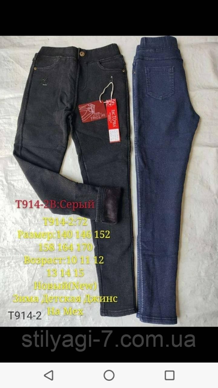 Джинси-джегинсы для дівчаток на флісі 10-15 років синього, сірого кольору оптом