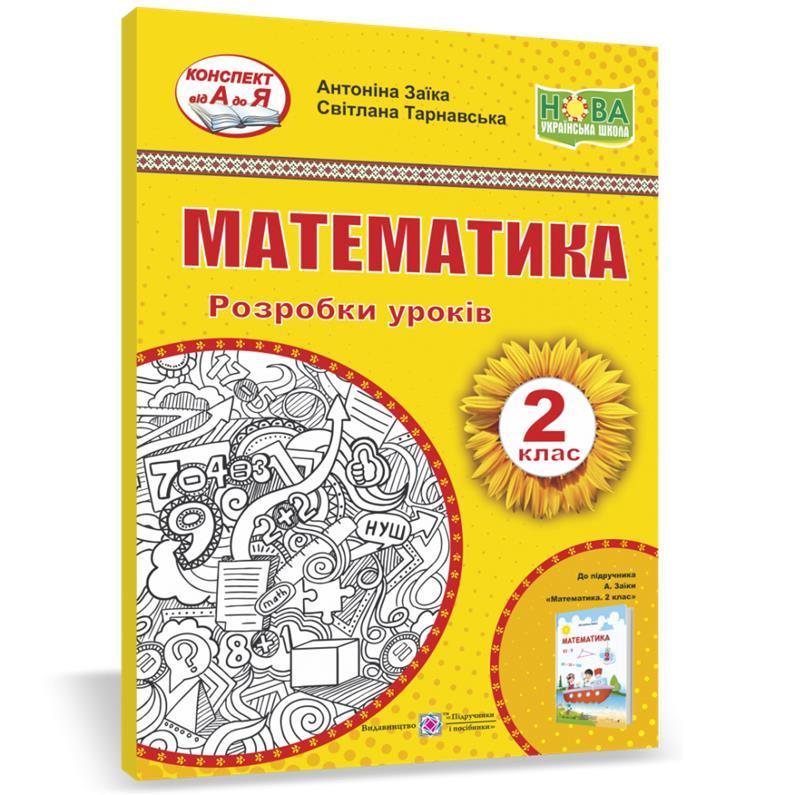 2 клас (НУШ) | Математика.. Розробки уроків (до підручника А. Заїки), Заїка. А., Тарнавська С. | ПІП