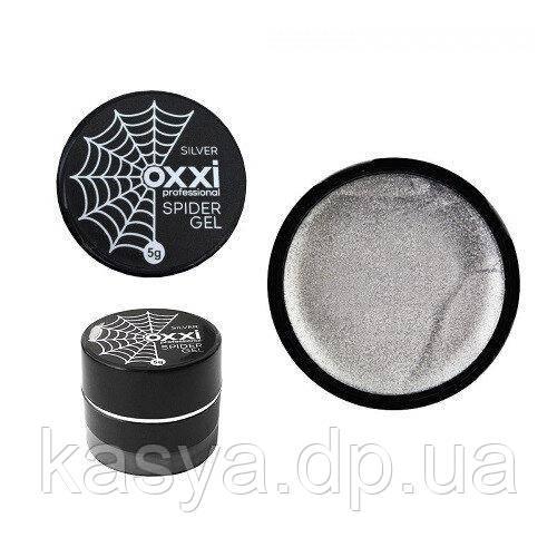 Гель-павутинка срібло / Oxxi Spider gel silver, 5г